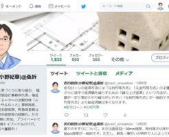 おの設計Twitter画像