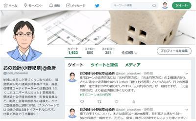 おの設計_Twitter画像