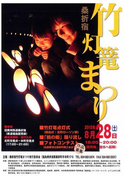竹灯篭まつりポスター