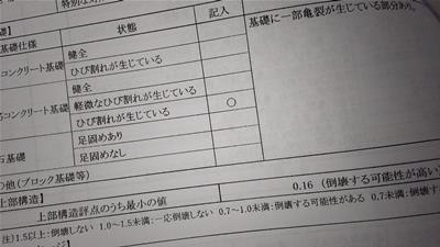 耐震診断報告書2