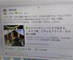 Facebook投稿01