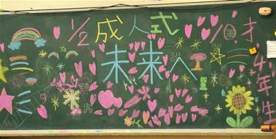 1/2成人式_黒板