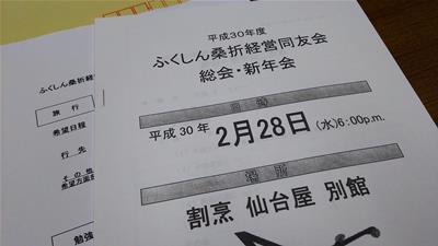 経営同友会総会資料