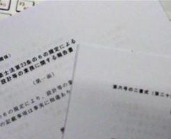業務報告書