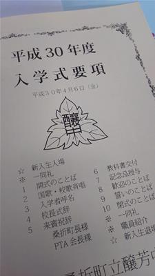 中学校入学式次第