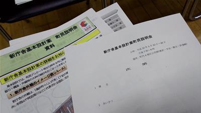 桑折町新庁舎説明会資料