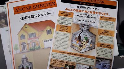 住宅用防災シェルター