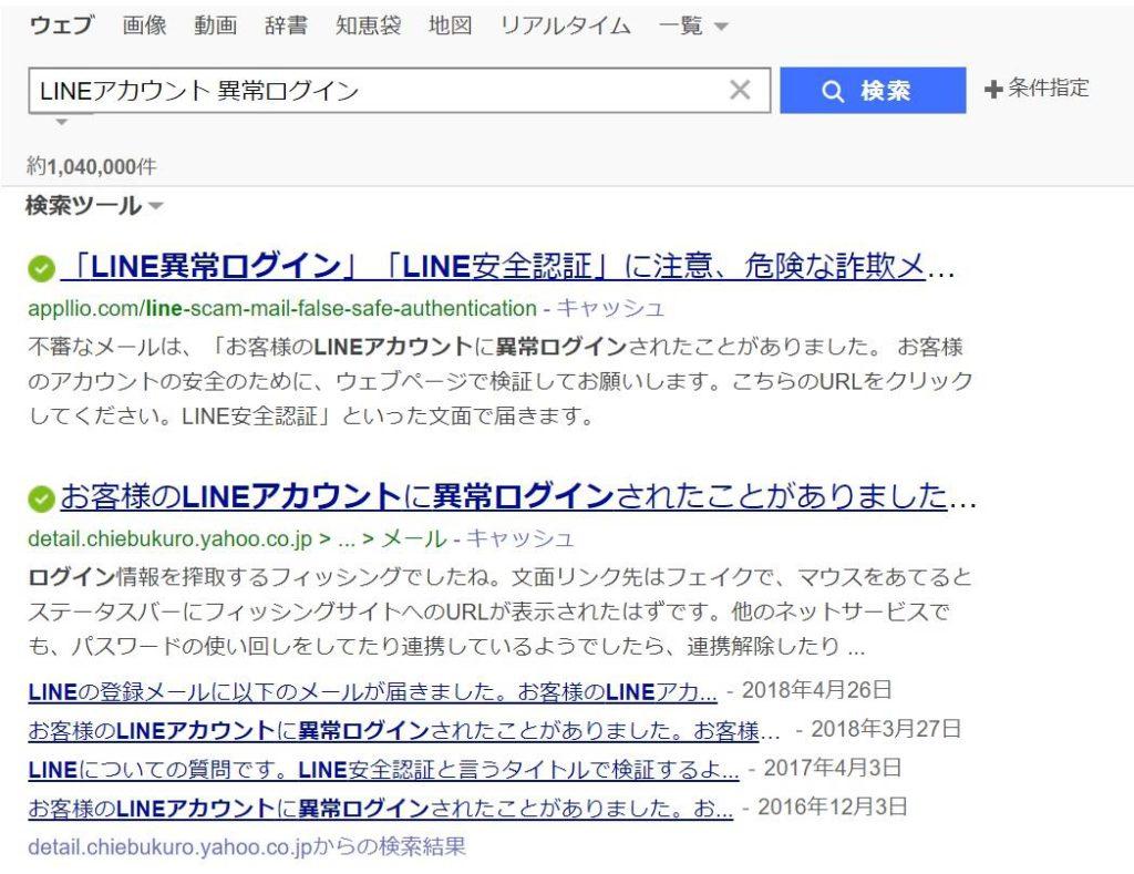 LINE詐欺検索結果