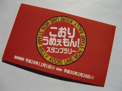 スタンプカード01