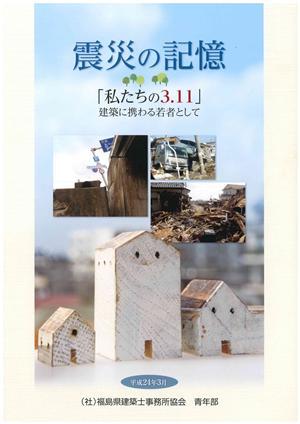震災の記憶