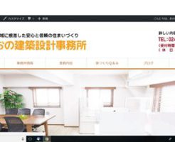 おの設計WordPressサイト
