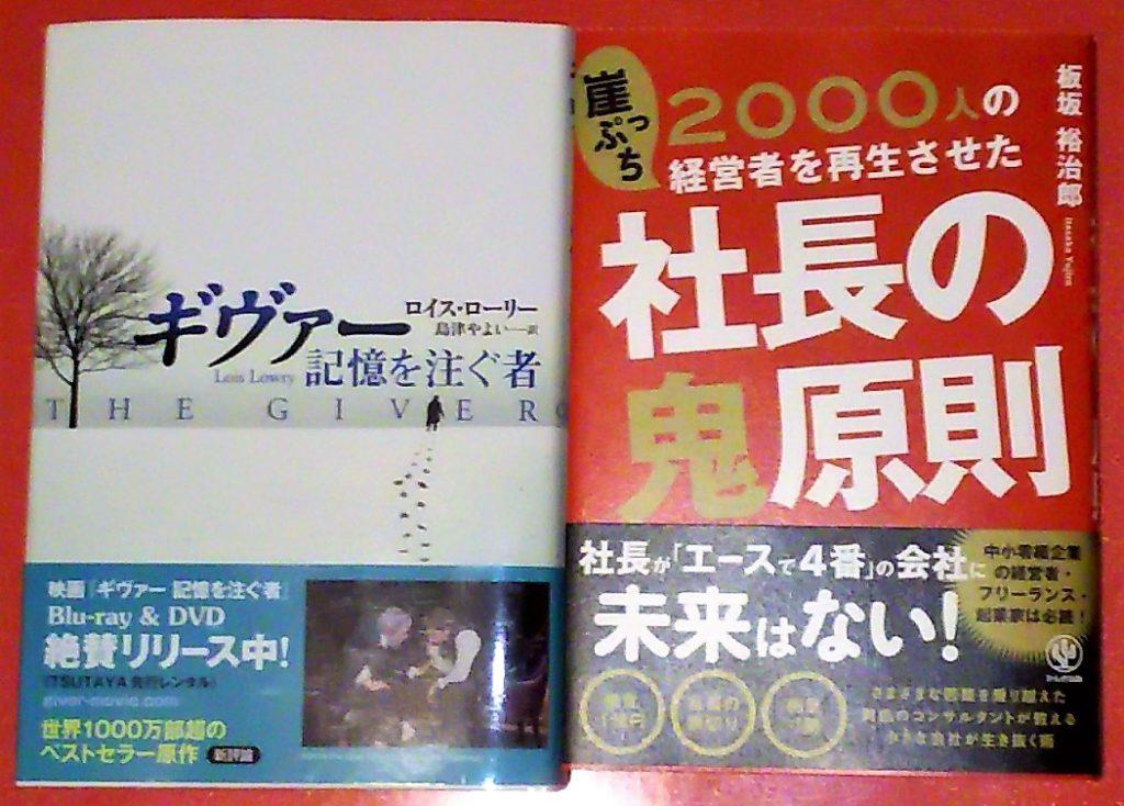参加者紹介書籍