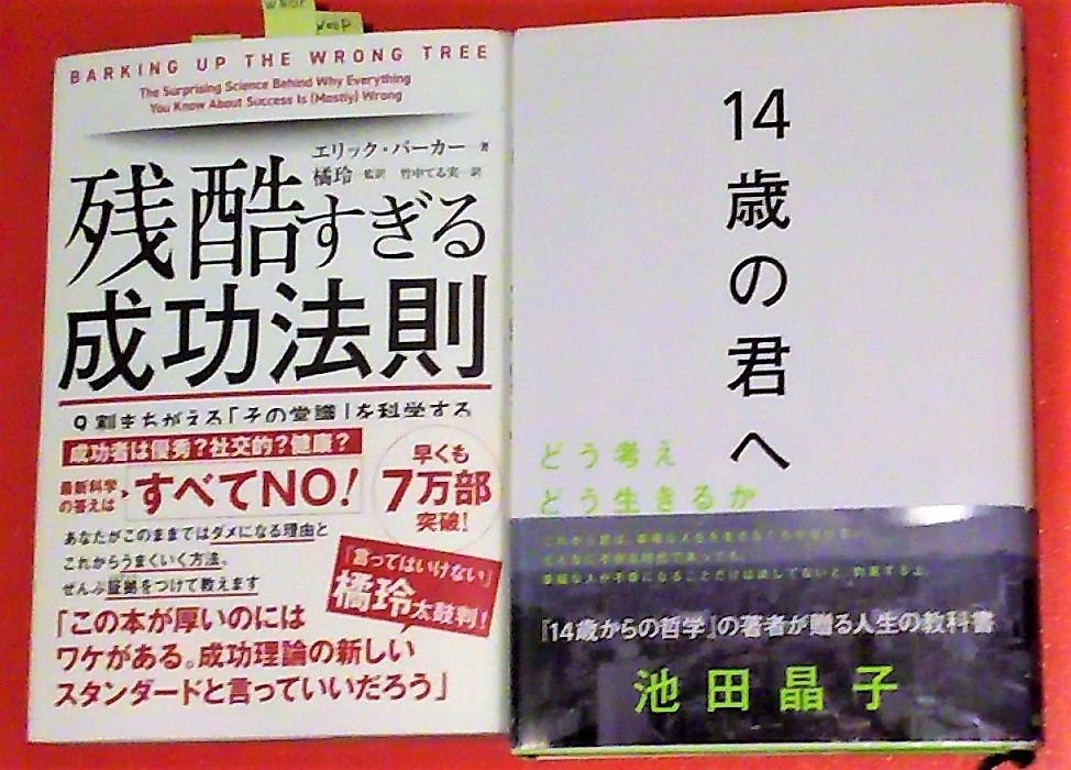 参加者紹介書籍3