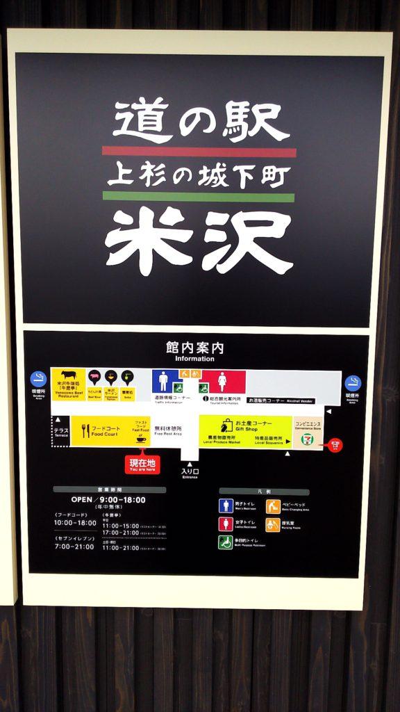 道の駅米沢_看板