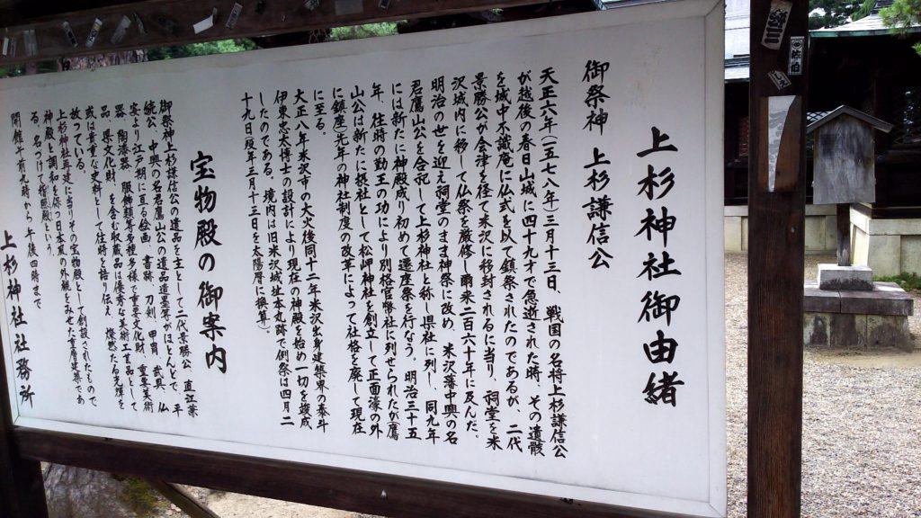 上杉神社説明看板