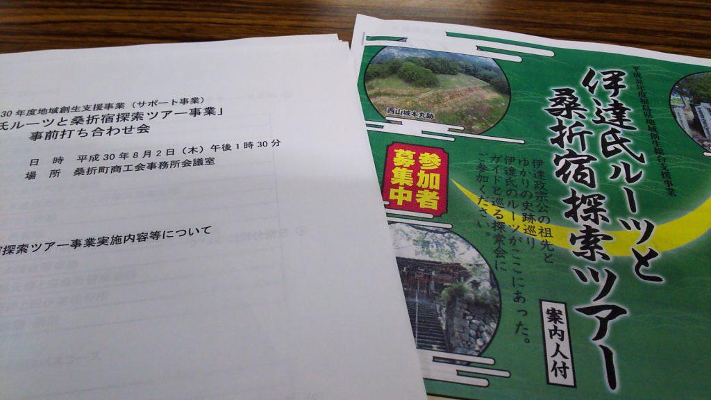 桑折宿ツアー会議資料