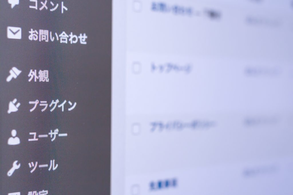 WordPressサイト作成