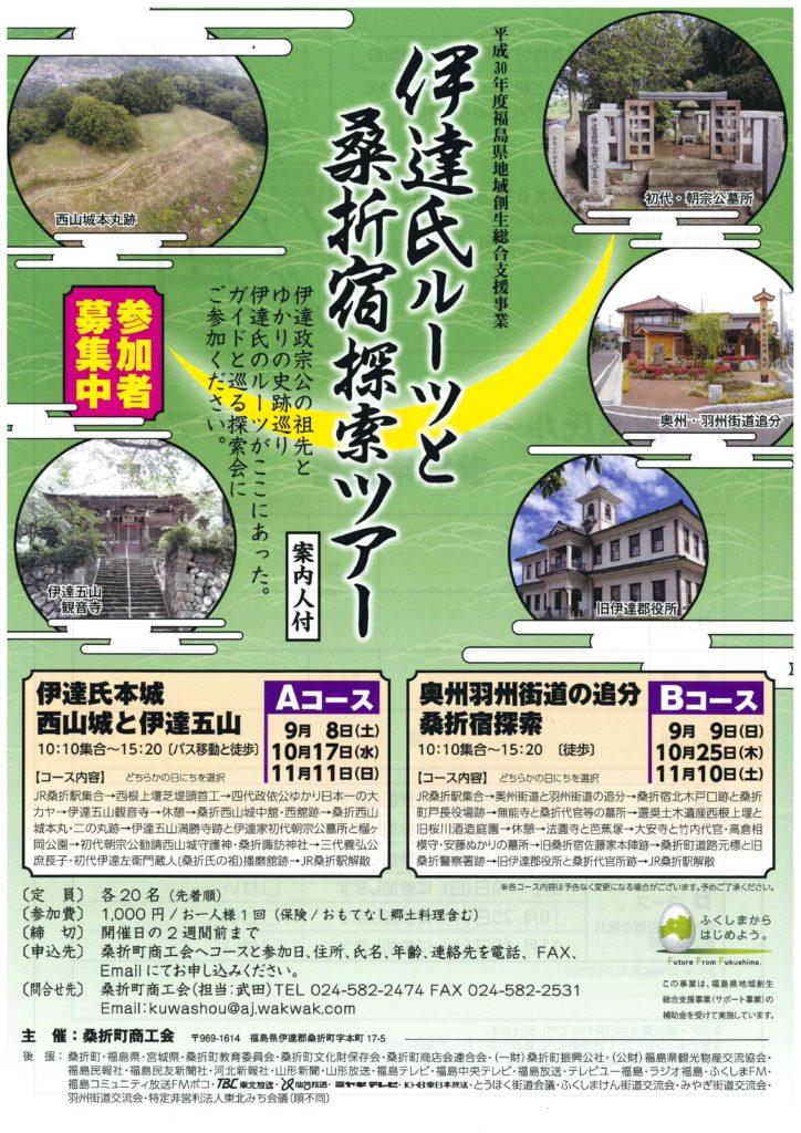 桑折宿探索ツアーポスター