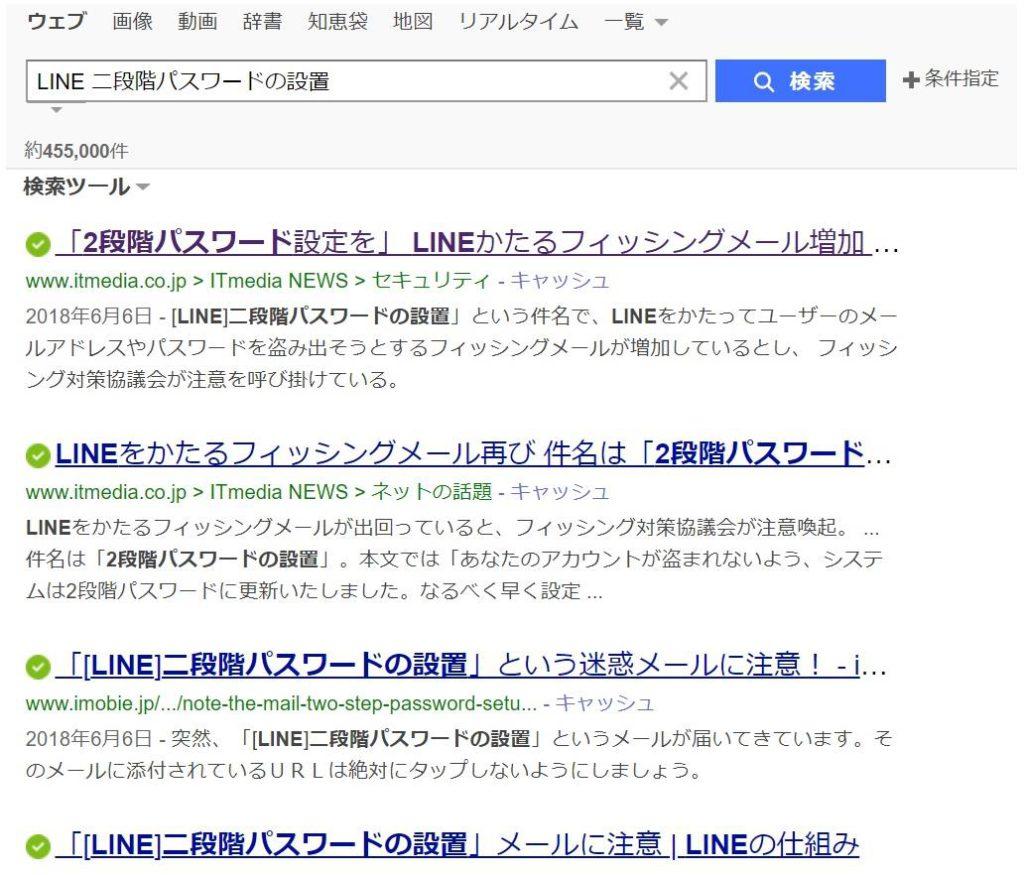 詐欺メール検索結果