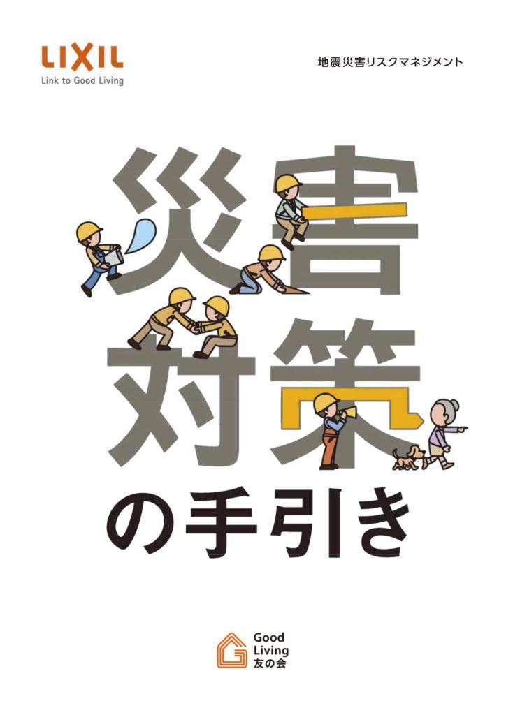 災害対策の手引き表紙