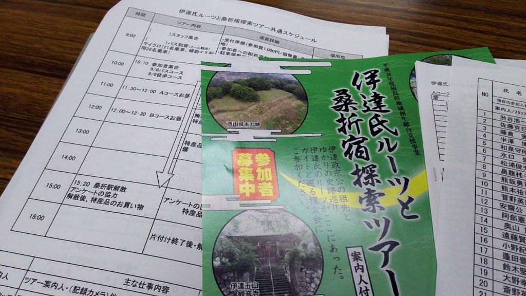 桑折宿探索ツアー資料