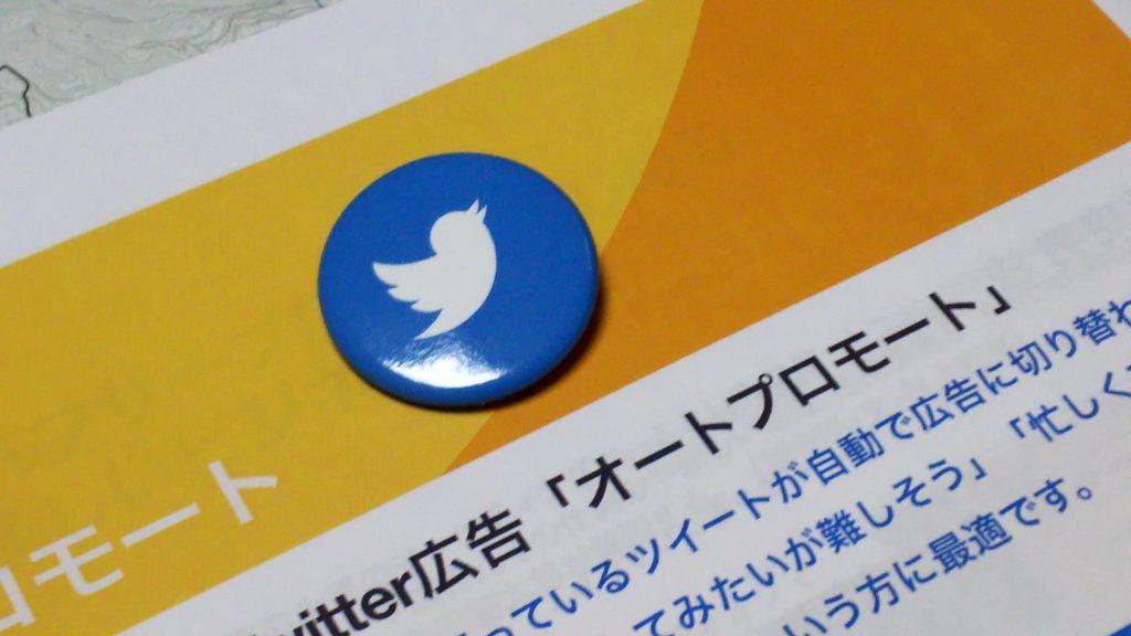 Twitterセミナー資料