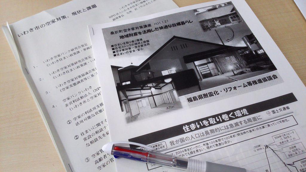 空き家対策セミナー資料