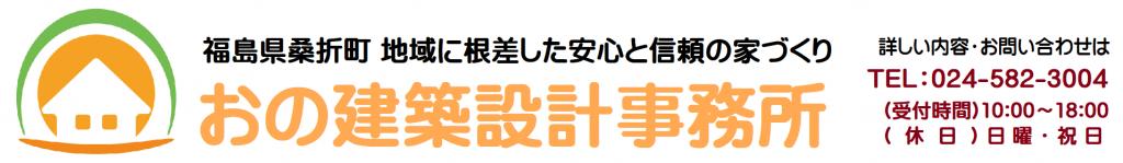 おの建築設計事務所│福島県桑折町│住宅設計│犬・猫・ペット共生住宅