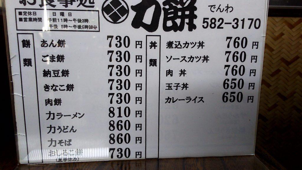 力餅_メニュー1