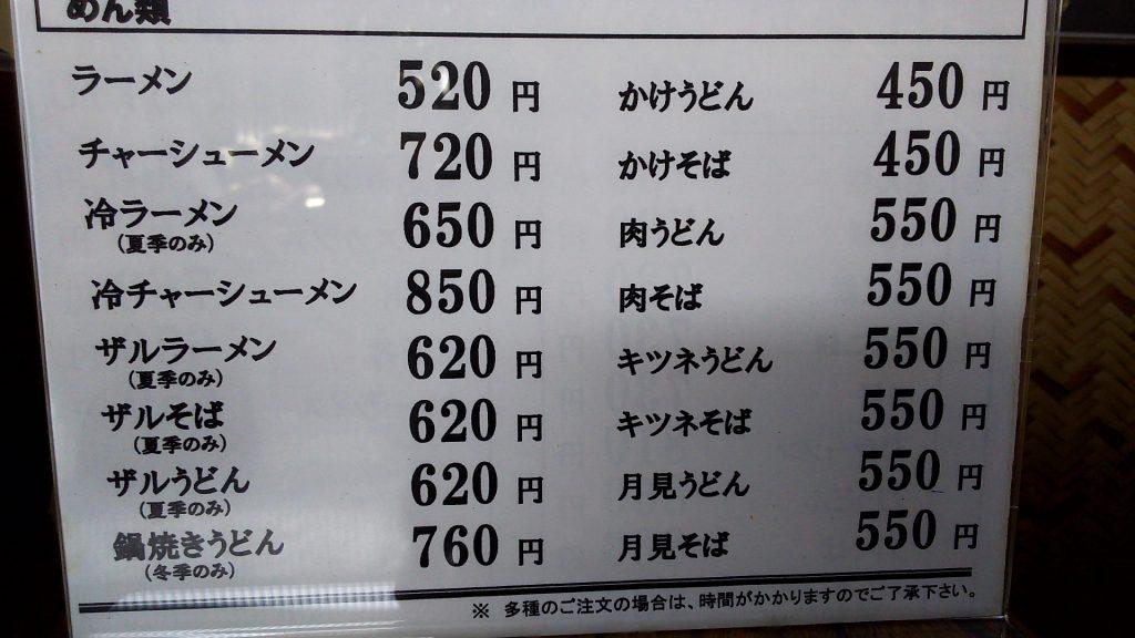 力餅_メニュー2
