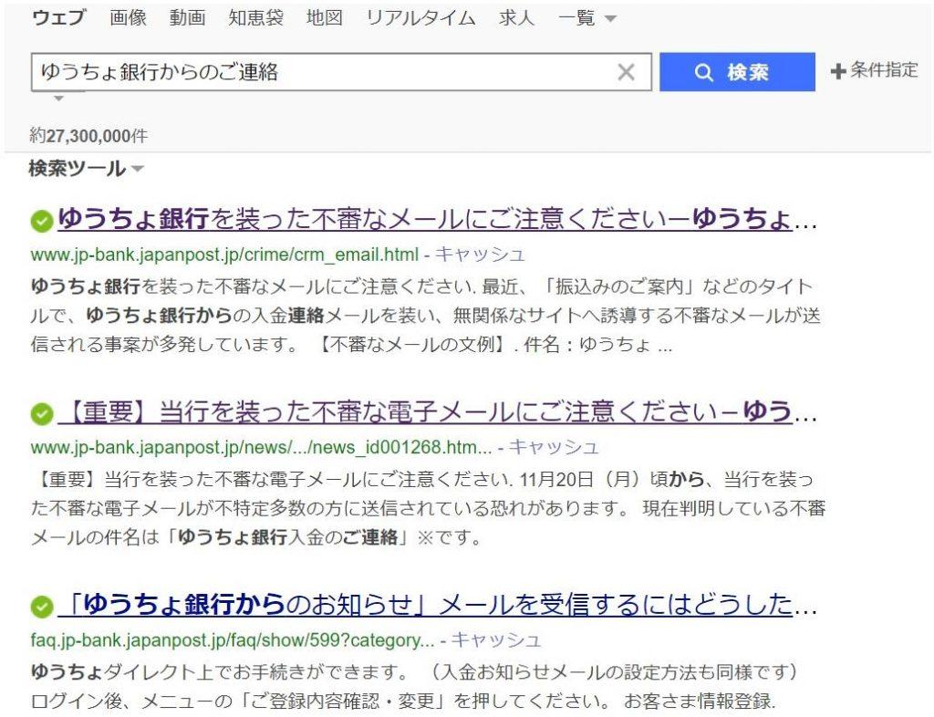ゆうちょ詐欺メール検索結果