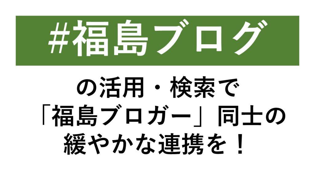 #福島ブログ