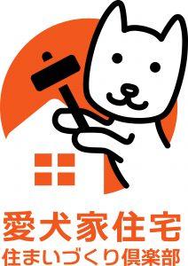 愛犬家住宅住まいづくり倶楽部ロゴ