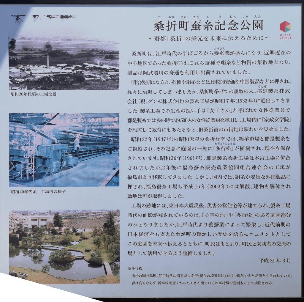 蚕糸記念公園看板