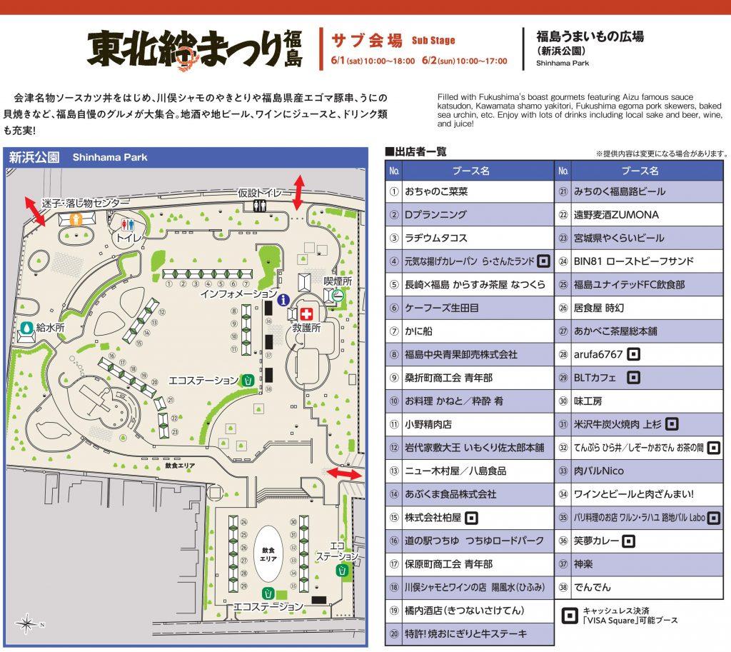 絆まつり2019新浜公園内マップ