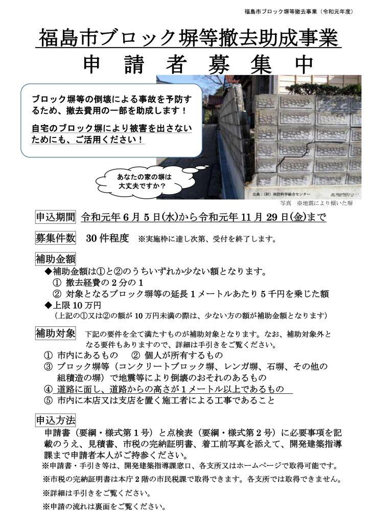 福島市ブロック塀撤去助成事業01