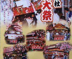 諏訪神社例大祭2019-01