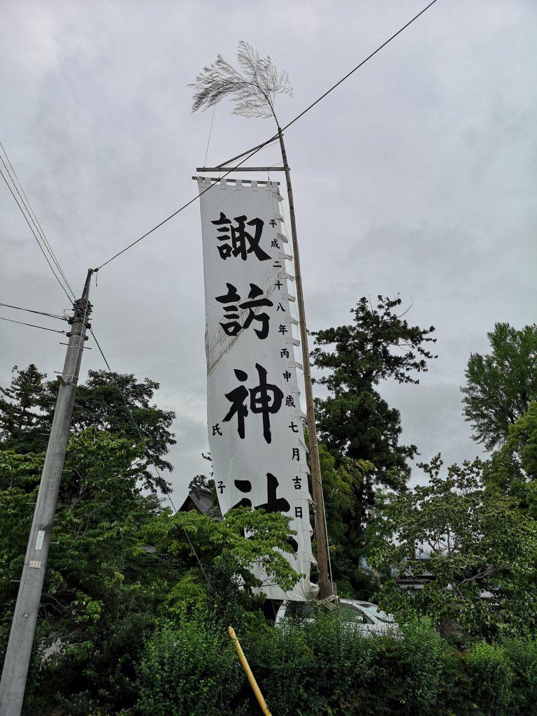 諏訪神社_旗