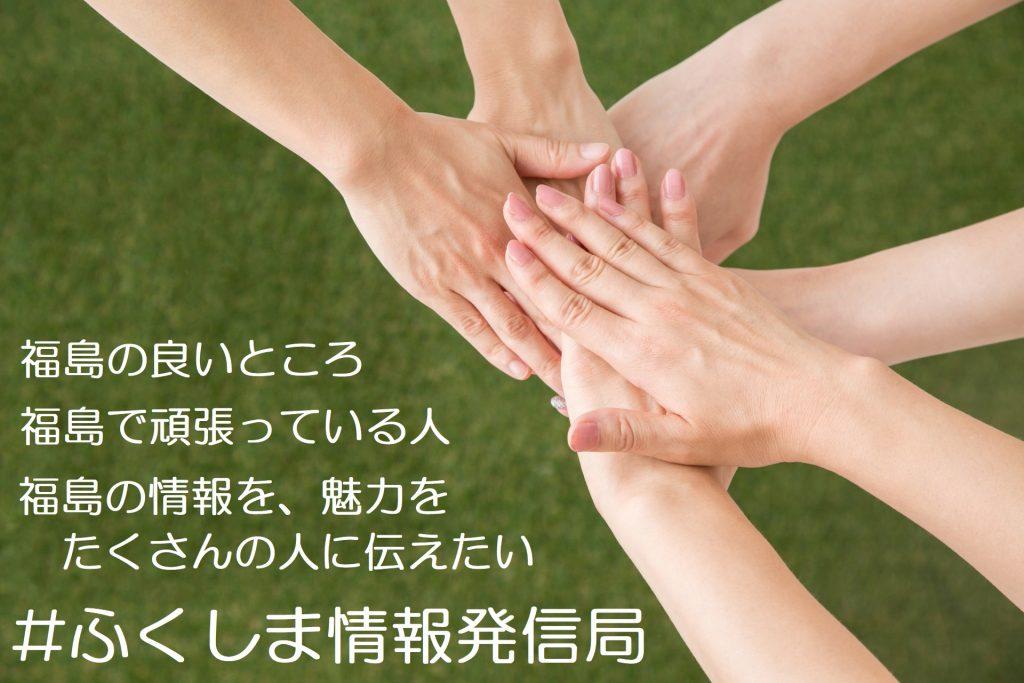 #ふくしま情報発信局