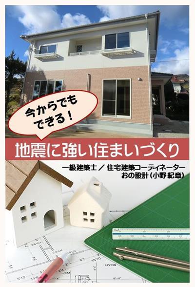 地震対策セルフマガジン表紙