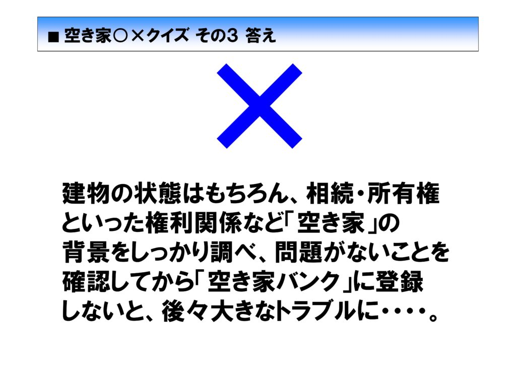 桑折まちづくりネット_町議員意見交換会プレゼンデータ-07