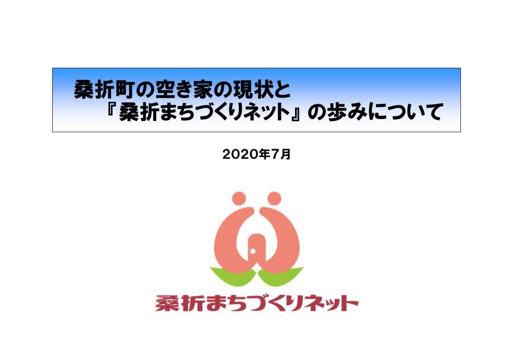 桑折まちづくりネット_町議員意見交換会プレゼンデータ-01