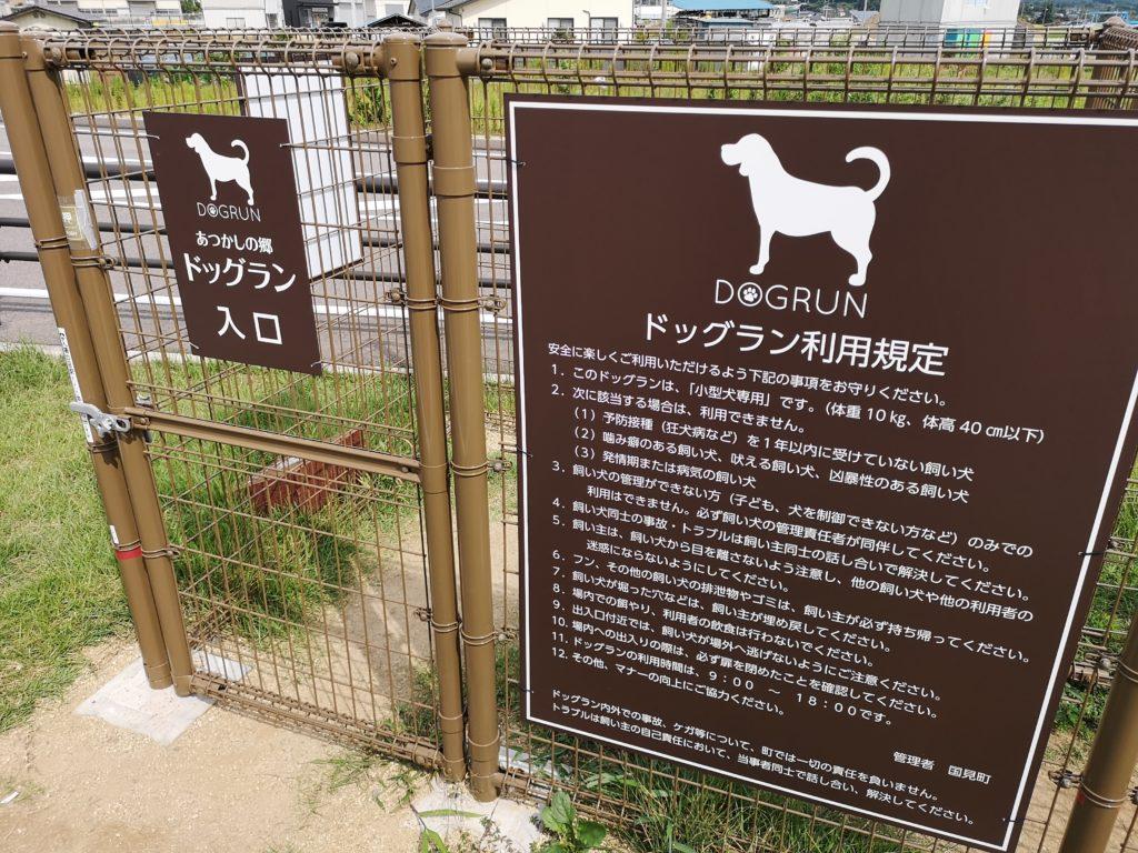 道の駅国見ドッグラン_入口