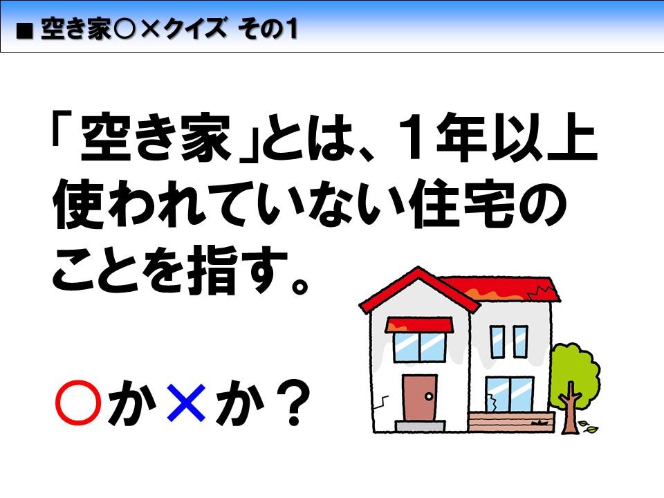 空き家クイズ