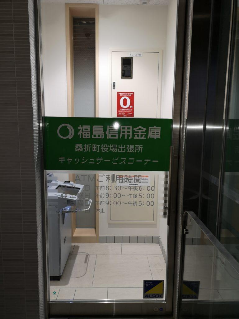 桑折町役場新庁舎_ATM