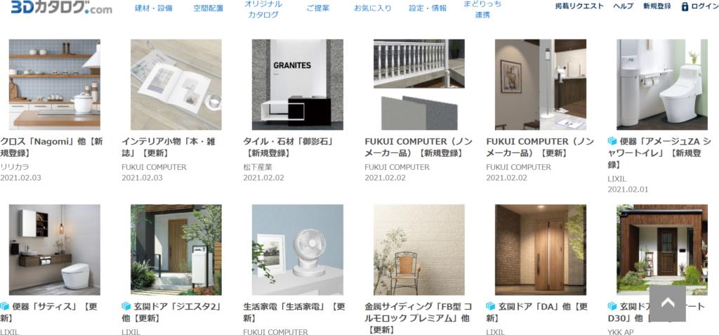 3Dカタログ_サイトイメージ