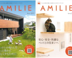 AMILIE創刊号_表紙