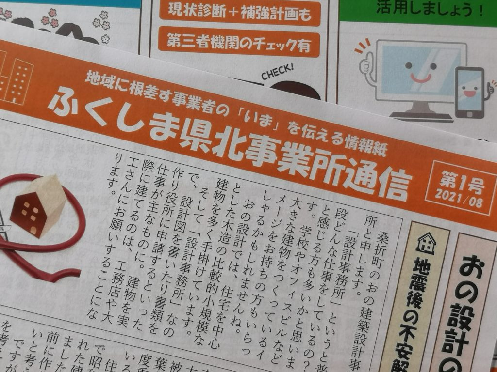 ふくしま県北事業所通信